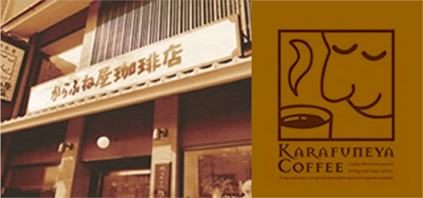 KARAFUNEYA COFFEE