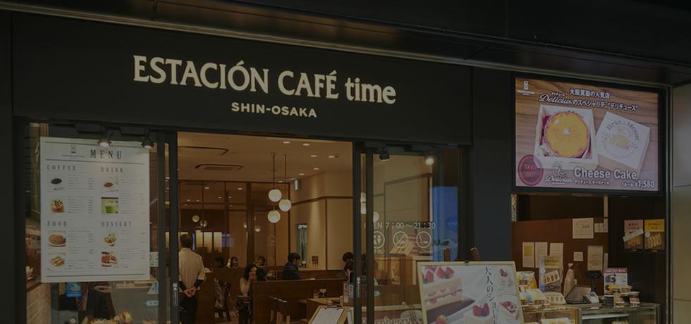 エスタシオンカフェ