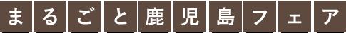 まるごと鹿児島フェア